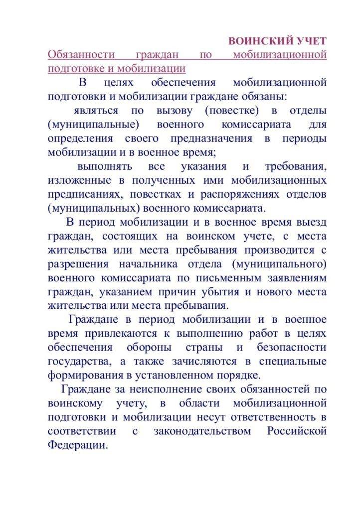 Обязанности граждан по мобилизационной подготовке и мобилизации