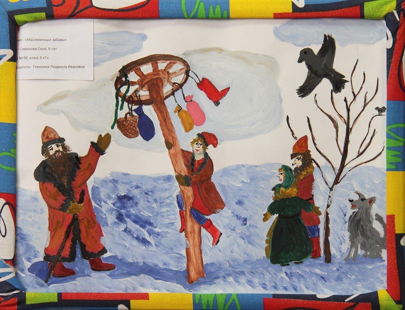 Проводится конкурс рисунков «Проводы зимы»